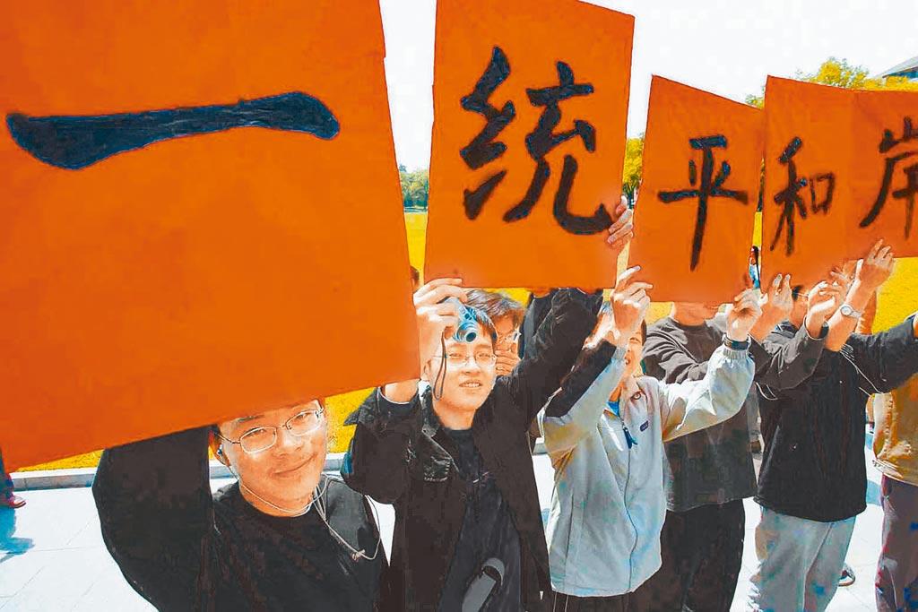 圖為北京清華大學的學生,高舉「期盼兩岸和平統一」的標語。(本報系資料照片)