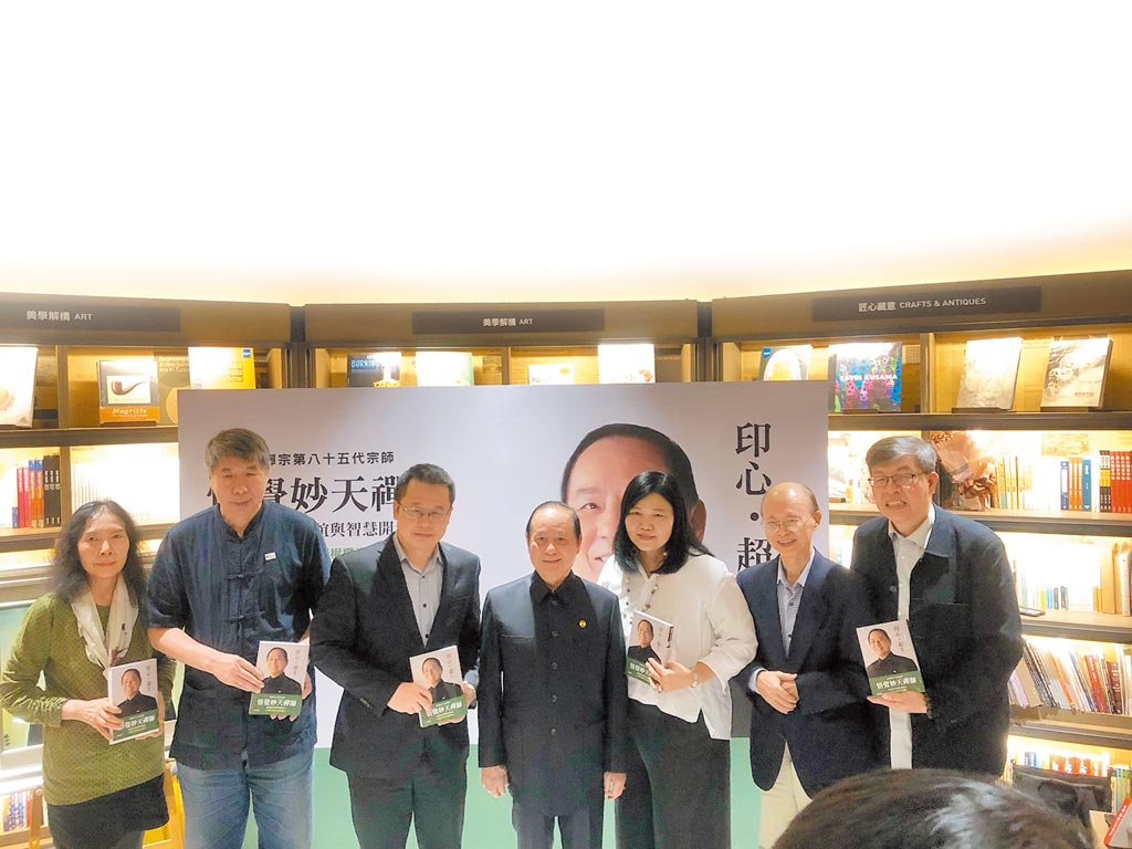 妙天禪師(右四)新書《印心‧超生》10日舉辦發表會。(時報出版社提供)