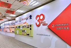 《金融》集保30周年慶特展,在股票博物館揭幕