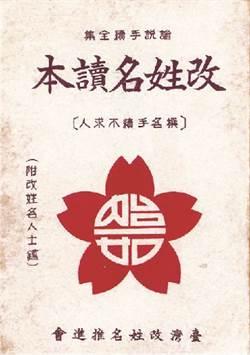 還原台灣──利誘台人切斷臍帶 更改姓名(四)
