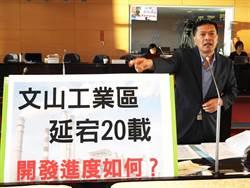 文山工業區延宕23年  市議員林汝州為民請命