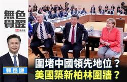 無色覺醒》賴岳謙:圍堵中國領先地位?美國築新柏林圍牆?