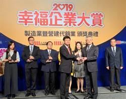 台塑企業暨南亞 獲票選為前二十大「幸福企業」榮耀
