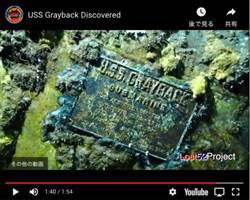 2戰美軍潛艦失蹤75年在沖繩外海海底尋獲