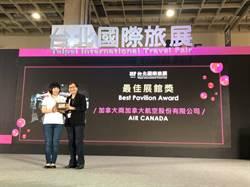 加拿大航空在台北國際旅展獲最佳展館獎
