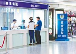 北京離境退稅 遊客享即買即退