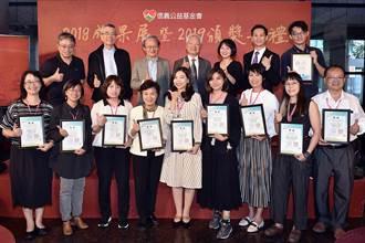 信義公益基金會「共好計畫」頒獎典禮 展現樂齡樂活的生活態度