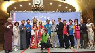 第一屆三峽樂齡生活博覽會   16、17日龍埔國小提供高齡諮詢