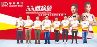 華南銀小小體操營 國家級師資領軍