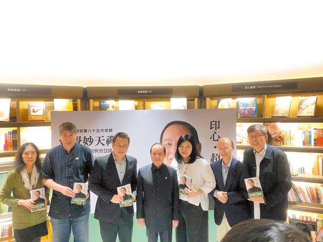 妙天禅师(右四)新书《印心‧超生》10日举办发表会。(时报出版社提供)