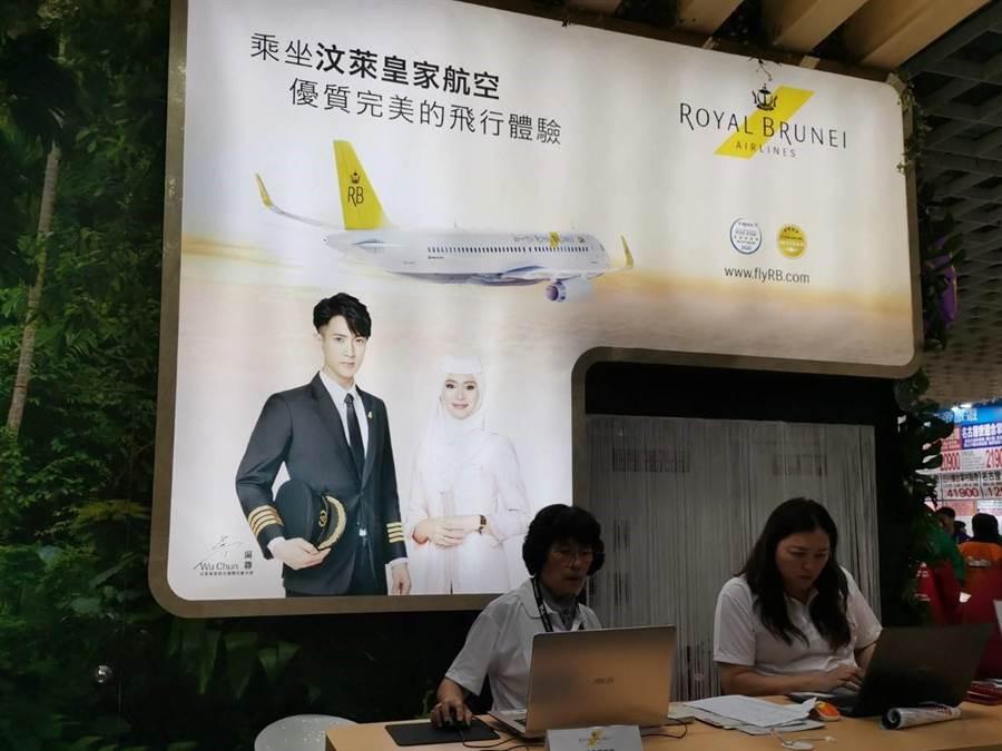 汶萊航空在台北國際旅展現場。圖:張佩芬