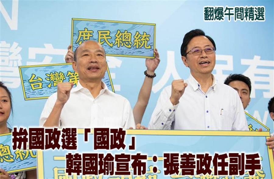 《翻爆午間精選》拚國政選「國政」 韓國瑜宣布:張善政任副手