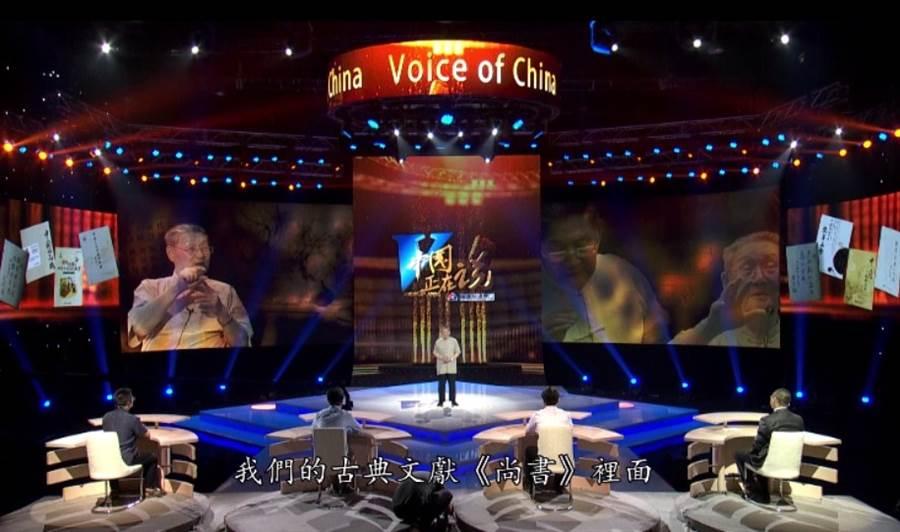 以人為本中國文化的根本精神。(圖/東南衛視)