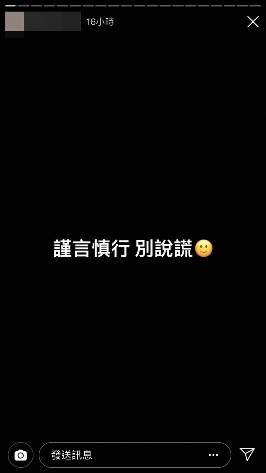 孫安佐的女友「阿乃」在IG上疑似暗酸米砂,雖然她的發文未指名道姓,但時機敏感,仍引起外界諸多猜測。(摘自IG)