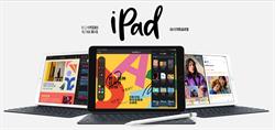 中華電11月12日開賣第7代iPad 搭方案0元帶回家