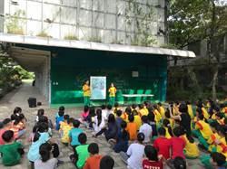 虎山實小特色生態課程獲「未來教育 台灣100」獎肯定