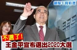 《翻爆午間精選》不選了!王金平宣布退出2020大選