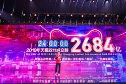 「天貓雙11」24小時交易總額2684.4億元人民幣