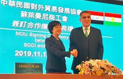 貿協前進伊拉克!與庫德區蘇萊曼尼商工會簽署合作備忘錄