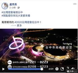 「燈」峰造極!2020台灣燈會台中宣傳片吸人氣