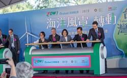 打造亞洲綠能中心 蔡英文提三大目標