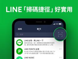 LINE微改版 掃碼捷徑讓你加好友/LINE Pay付款超迅速