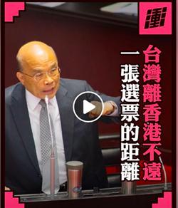 反送中後續  蘇揆引網路語 台灣香港一張選票距離
