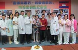 醫療無疆界!高榮助柬埔寨病童開「心」重生