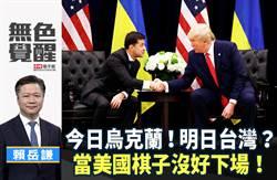無色覺醒》賴岳謙:今日烏克蘭!明日台灣?當美國棋子沒好下場!
