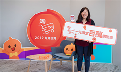 《淘寶台灣》首戰台灣雙11 創千萬佳績