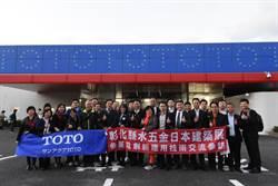 彰化縣水五金參訪團 造訪TOTO株式會社