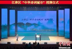 重慶江津區獲評「中華詩詞城市」