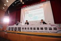 能源轉型無成   台大風險中心倡組氣候行動內閣
