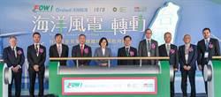 台灣首個離岸風場完工 沃旭:能源轉型具體成果