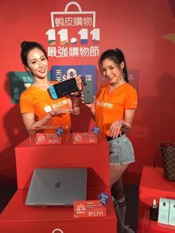 蝦皮購物雙11台灣最亮眼 新北市蟬聯「蝦拚王」