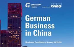 不堪成本攀升 逾2成德國企業計劃撤離大陸