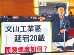 文山工業區延宕 議員提兩段式開發