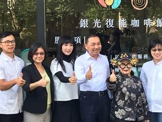 林口銀光咖啡館開幕!侯友宜:一個月咖啡免費喝