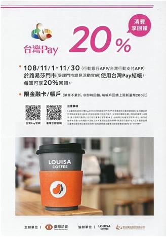 臺企銀攜路易莎 11月用台灣Pay消費享回饋20%