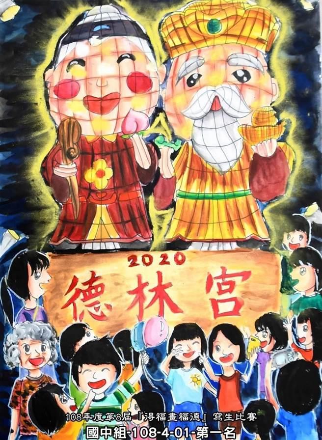台中市沙鹿區德林宮管理委員會舉辦寫生比賽,配合「2020台灣燈會在台中」為延伸主題,國中組第一名作品。(台中市政府教育局提供/陳世宗台中傳真)