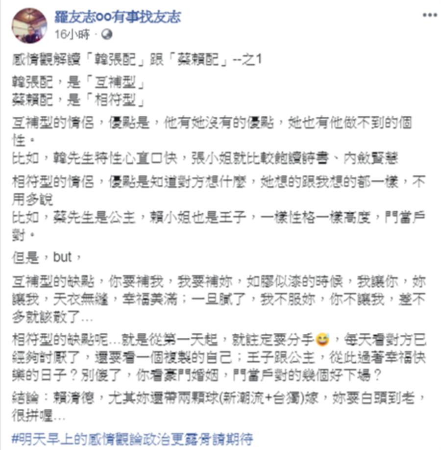 羅友志臉書全文。(圖/羅友志oo有事找友志臉書)