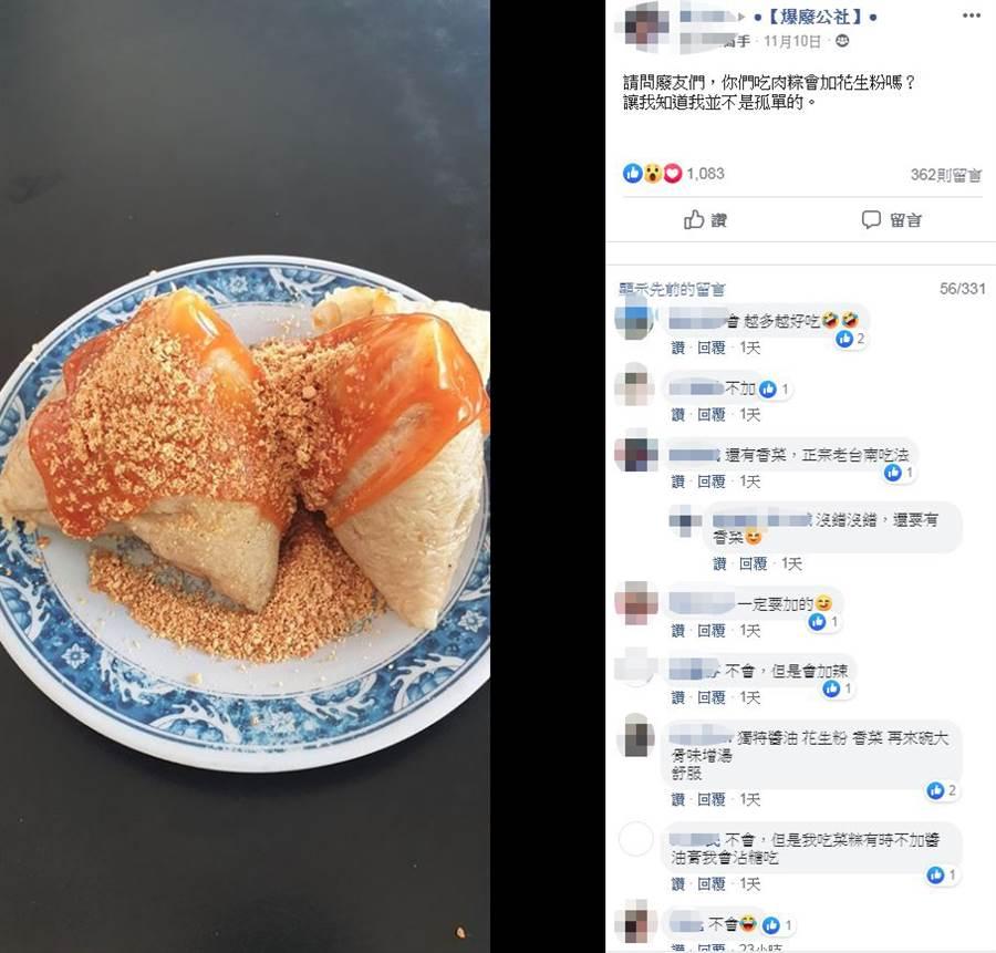 只見粽子上淋上甜辣醬後,還撒上花生粉,吃法與北部不同(圖翻攝自/爆廢公社)