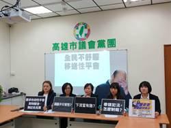 民進黨民代要求 將韓國瑜移送性平會