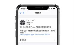 iOS 13.2.2爆出新問題 Wi-Fi斷線電池續航差
