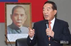 終局之戰!宋楚瑜宣布5度參選總統