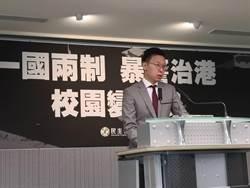 暴警治港 校園變戰場 林飛帆:台灣人要和香港站在一起