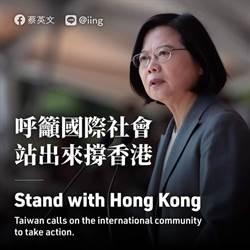 港警鎮壓學生 蔡英文呼籲國際社會站出來