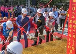 竹市柴橋複合式社區活動中心開工