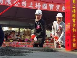 台南首個地上權住宅上揚國寶 售價為所有權產品一半