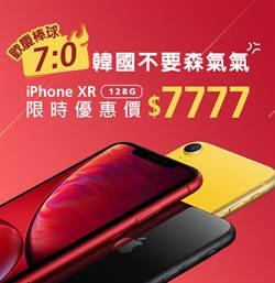力挺中華隊12強賽贏韓國 遠傳宣布iPhone XR雙11方案延長